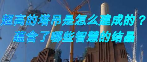 超高的塔吊是怎么建成的?蕴含了哪些智慧的结晶