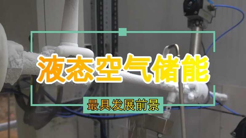 既能供热又能供冷的储能系统——液态空气储能