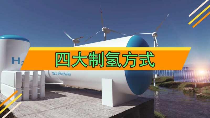 天然气制氢居然占世界制氢量的70%,为什么不是电解水?