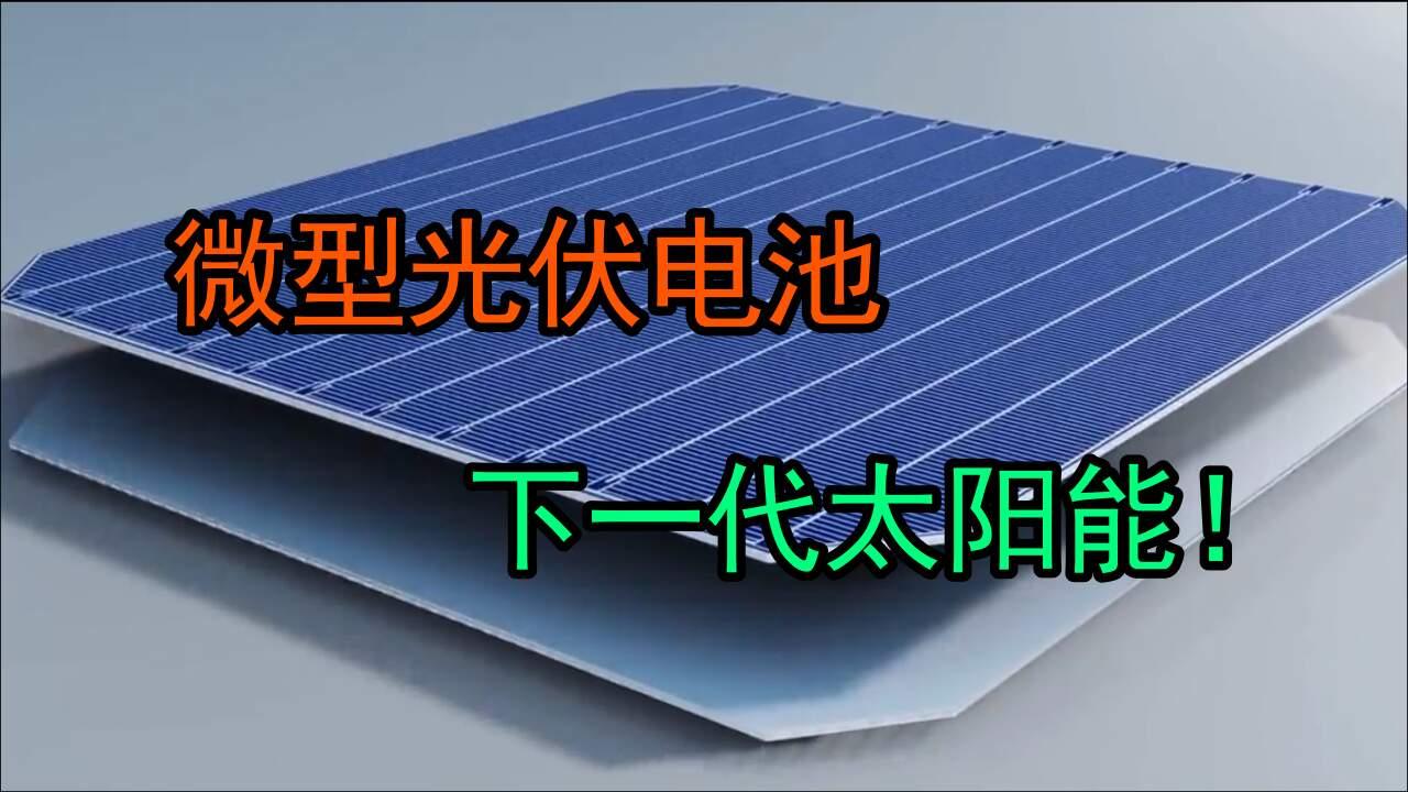"""太阳能""""潜力股""""!微型光伏电池DragonSCALES"""