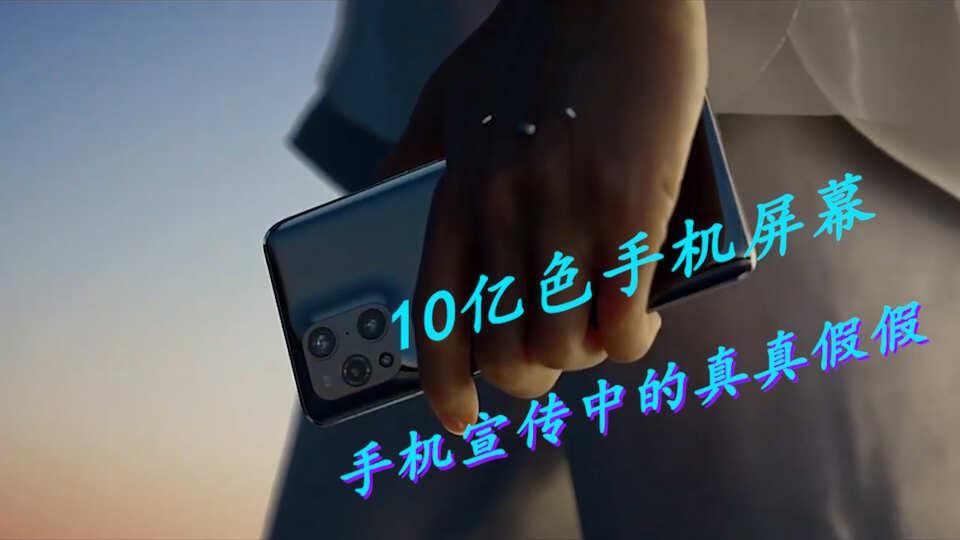手机厂商宣传中的真真假假之10亿色手机屏幕