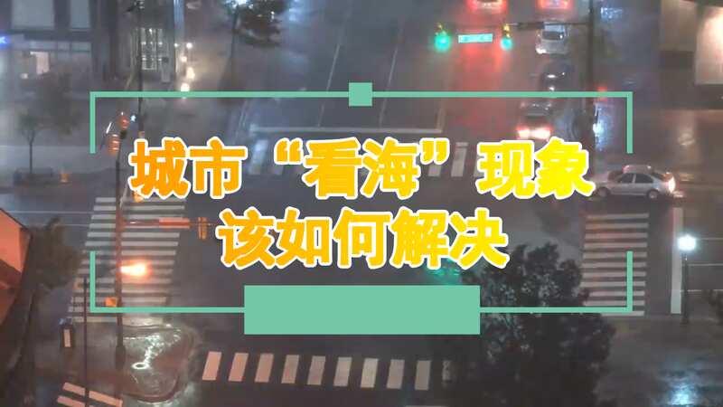 """每年雨季必然会被淹没""""看海""""的城市,是不是该检查下排水系统了"""