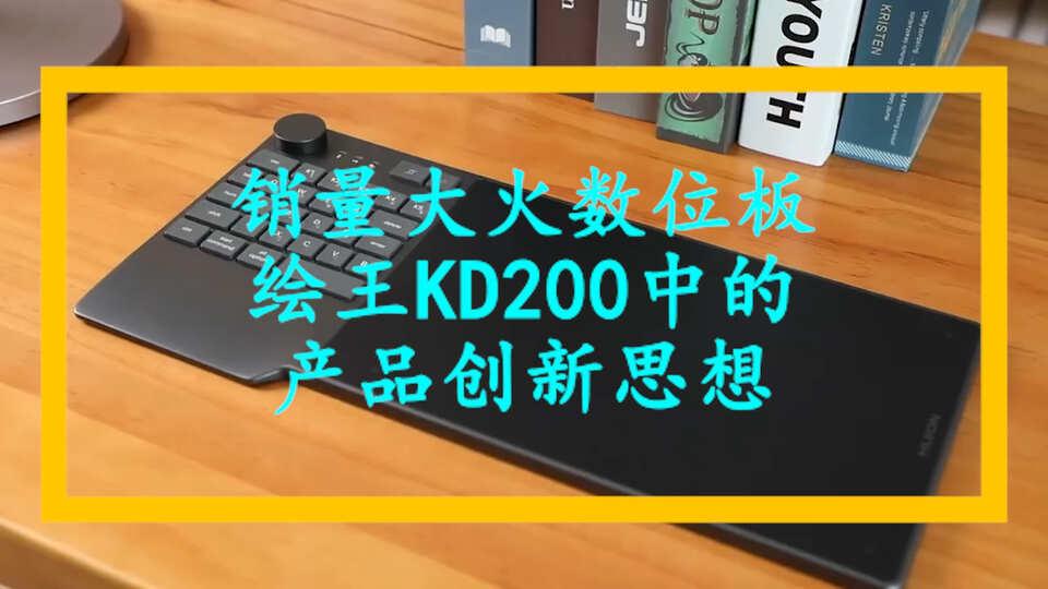 销量大火的数位板,绘王KD200中的产品创新思想