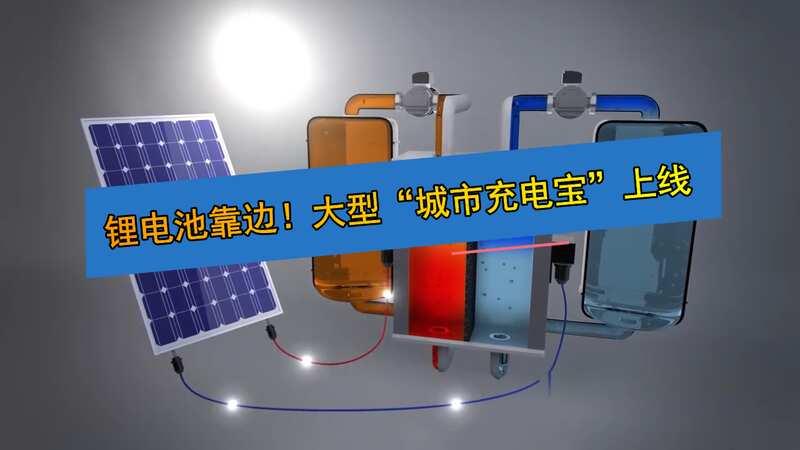 太阳能光伏发电或风能发电用不完怎么办,大型城市充电宝全钒液流电池来解决