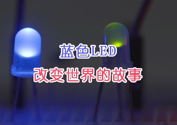 蓝光LED开启了一场光的革命,3名科学家因此获诺贝尔奖