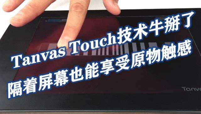 TanvasTouch技术牛掰了,隔着屏幕也能享受原物触感