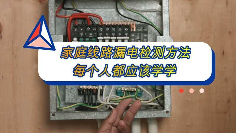 家庭线路漏电检测方法,每个人都应该学学 !