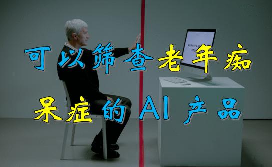 国内首个老年痴呆症AI筛查产品在杭州正式发布