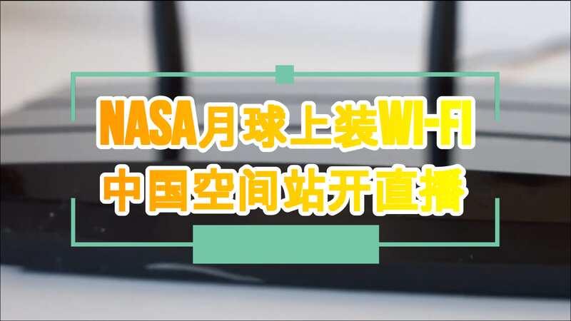 美国宇航局月球上装Wi-Fi,中国空间站开直播
