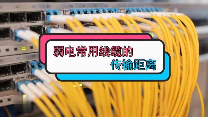 你还在怕你的网线太长影响速度吗?其实你那点距离对网线不值一提