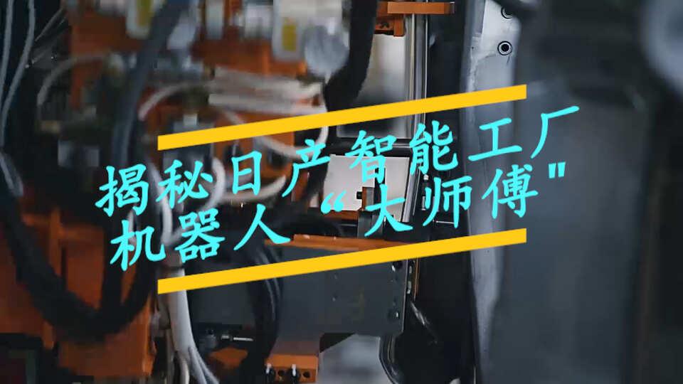 """揭秘日产智能工厂,机器人里也有""""大师傅"""""""
