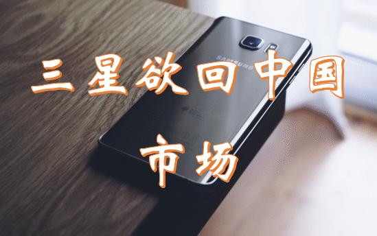 三星近十年来依旧是全球手机行业的霸主,可它为什么还想回中国市场