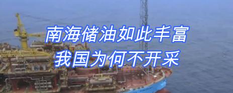 南海储油如此丰富,我国为何不开采