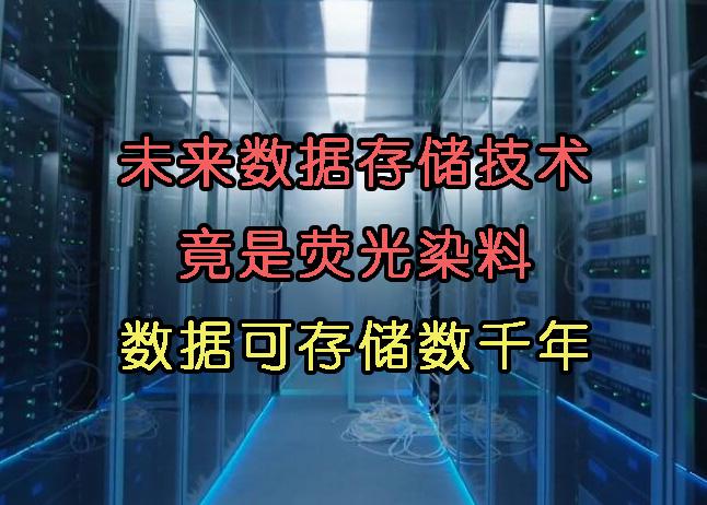 如何让数据存储达数千年!原来荧光染料就能做到