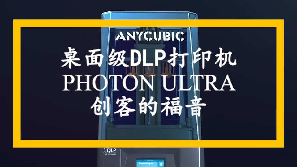 桌面级DLP打印机Photon Ultra,这难道就是创客的福音吗?