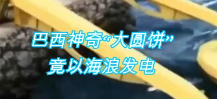 """巴西神奇""""大圆饼""""竟以海浪发电"""