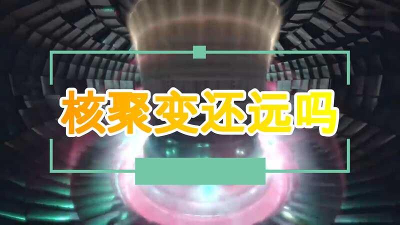 核聚变有望10年内示范发电,核聚变究竟到哪一步了?