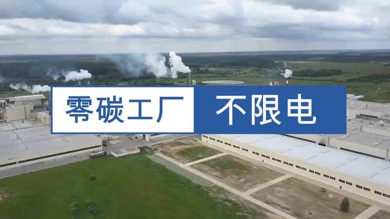 零碳工厂不限电,在拉闸限电的大环境下为什么能够幸免?