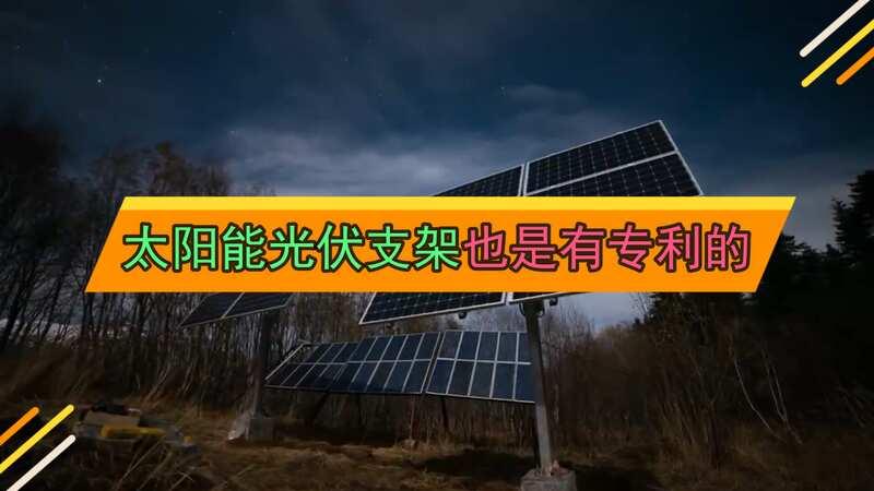 太阳能光伏支架不只是支架,里面往往具有多项技术专利