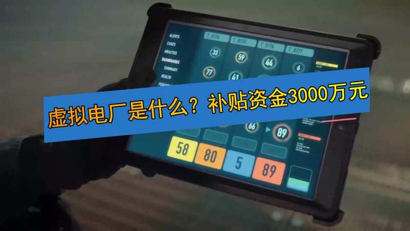 虚拟电厂有何吸引力,居然使得广州补贴3000万