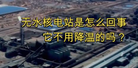 无水核电站是怎么回事,它不用降温的吗?