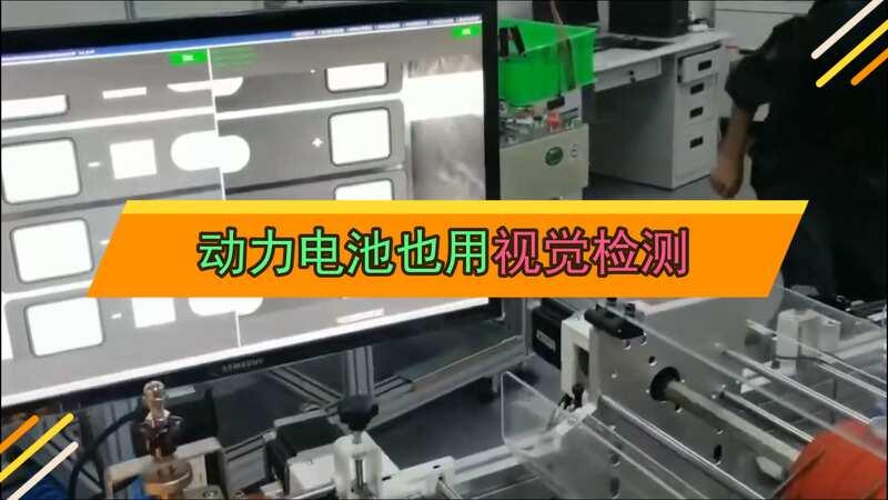 动力电池是否存在缺陷,生产线的工人们是怎么检查的?