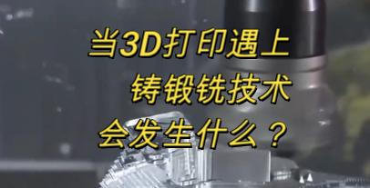 当3D打印遇上铸锻铣技术会发生什么?