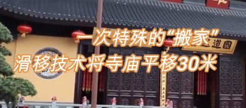 """一次特殊的""""搬家"""",滑移技术将寺庙平移30米"""