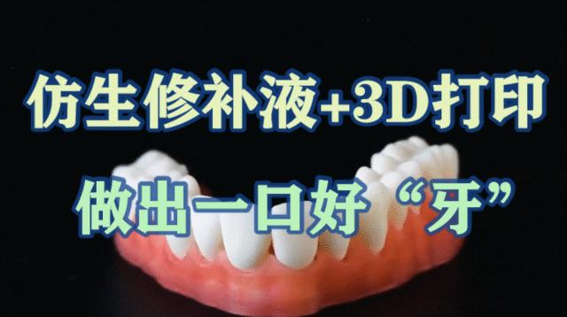 """仿生修補液+3D打印,做出一口好""""牙"""""""