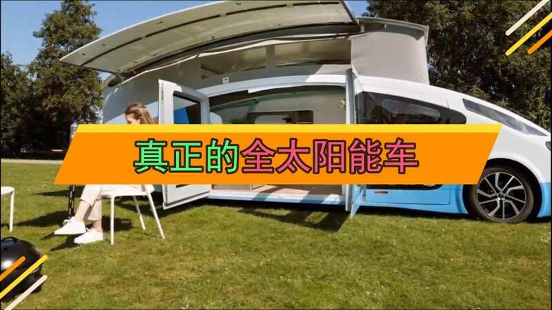 全太阳能露营车真的造出来了,居然还是一群学生造的