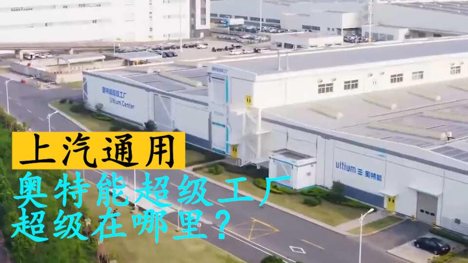 上汽通用奥特能超级工厂,到底超级在哪里
