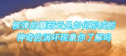 核弹的蘑菇云是如何形成的,神奇的涡环现象你了解吗