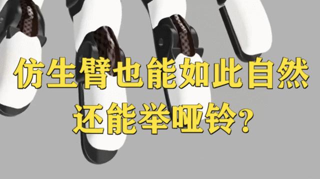 仿生臂也能如此自然,还能举哑铃?