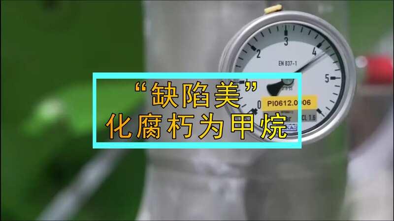 生物质燃料造甲烷,低至120摄氏度一样可以