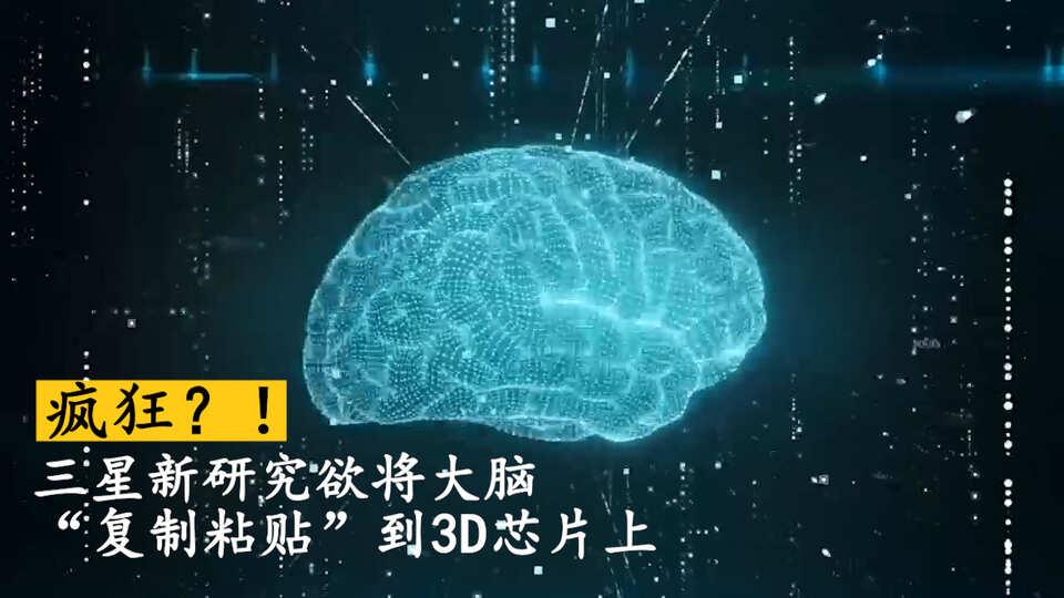 """疯狂?!三星新研究,欲将大脑""""复制粘贴""""成3D芯片"""
