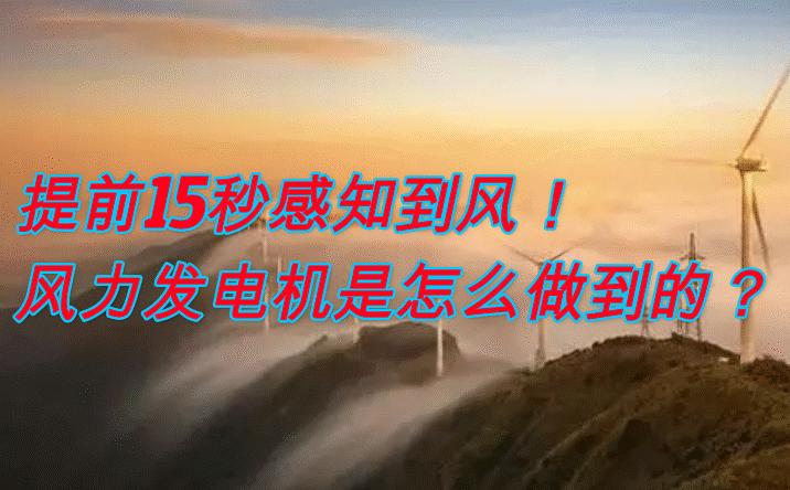 提前15秒感知到风!这个风力发电机是怎么做到的?