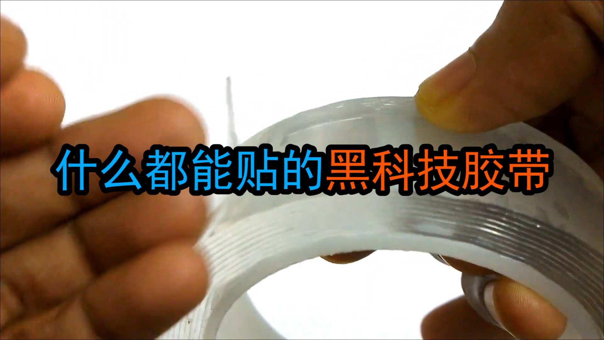 撕后不留痕,能重复用的黑科技胶带!