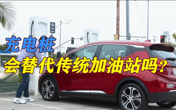 电动汽车越来越多,充电桩会替代传统加油站吗?
