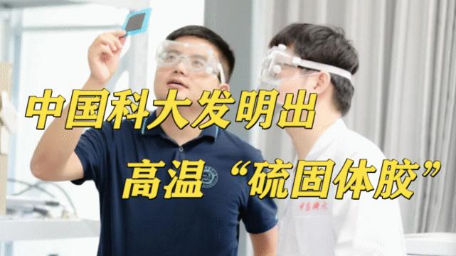 """中国科大发明""""硫固体胶"""",铂基催化剂活性提了高5倍不止"""