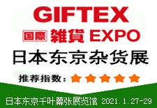 2021日本国际礼品杂货及日用百货展览会