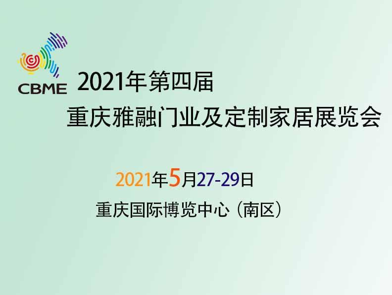 2021年第四届重庆雅融门业及定制家居展览会