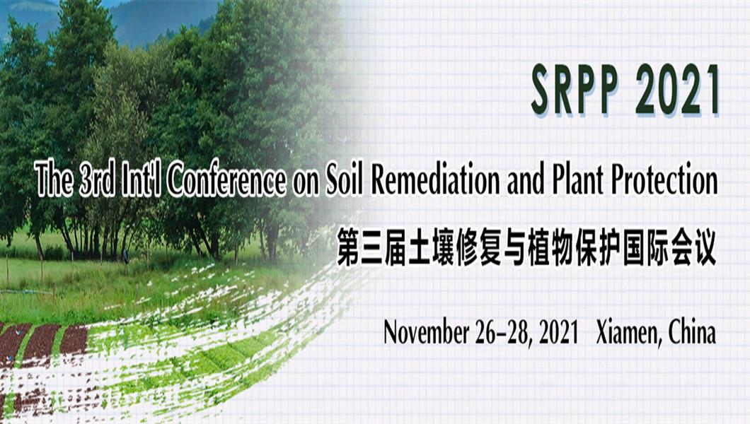 第三届土壤修复与植物保护国际会议(SRPP 2021)