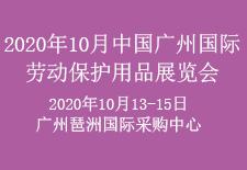 2020年10月中国广州国际劳动保护用品展览会