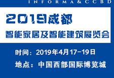 2019成都智能家居及智能建筑展览会
