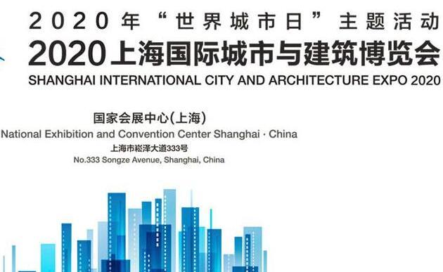 2020上海固废处理和可再生资源利用展-上海城博会