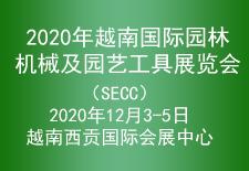 2020年越南国际园林机械及园艺工具展览会