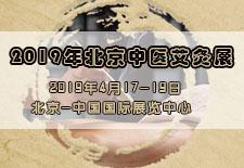 2019年北京中医艾灸展
