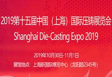 2019第十五届中国上海国际压铸展览会
