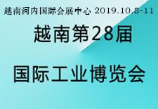 越南第28届国际工业博览会