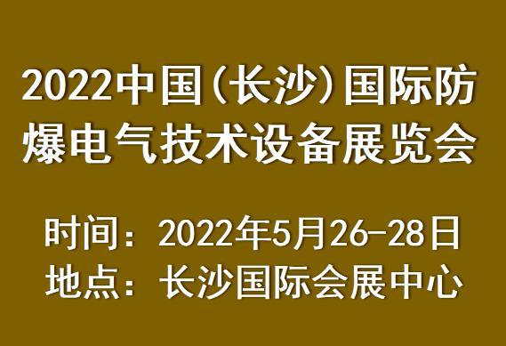 2022中国(长沙)国际防爆电气技术设备展览会